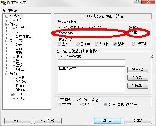 puttyw_host_port