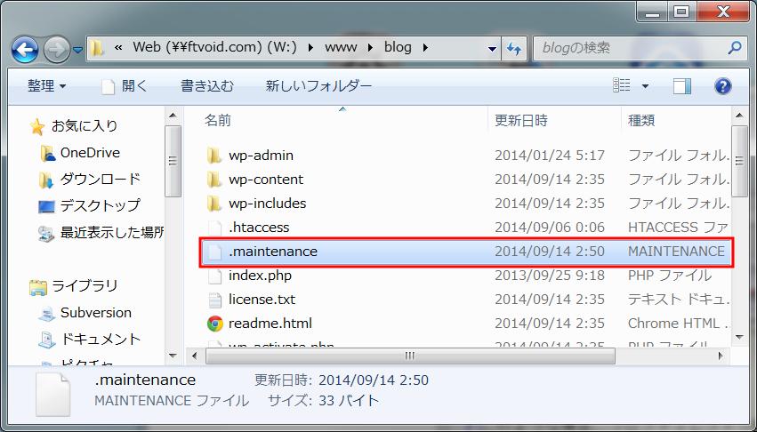 wp-maintenance2