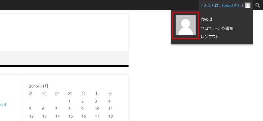 [WordPress] プロフィールのアイコン画像を設定する