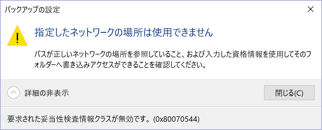 [Windows10] バックアップと復元(Windows 7)でNAS上にバックアップできない場合の対処方法