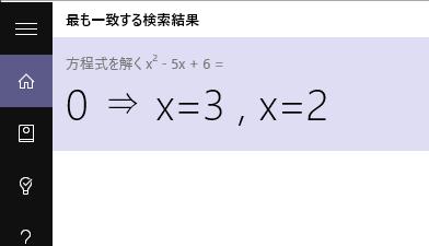 [Windows10] Cortanaに方程式解かせてみた
