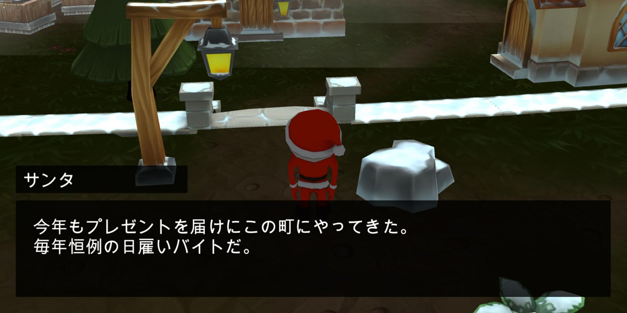 [サンタクローストチキン] サンタさん歩き始める