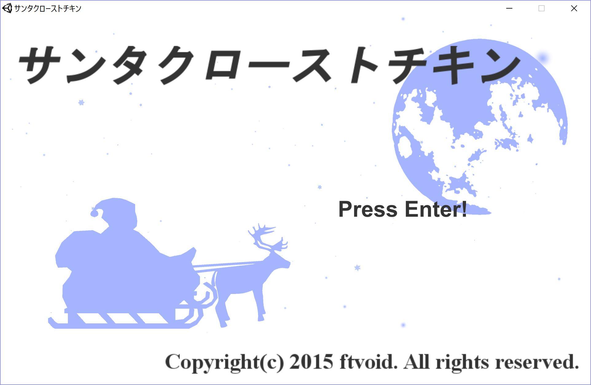 [サンタクローストチキン] Ver1.01公開しました